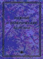 Учебник По Дерматовенерологии Скрипкин Читать Бесплатно